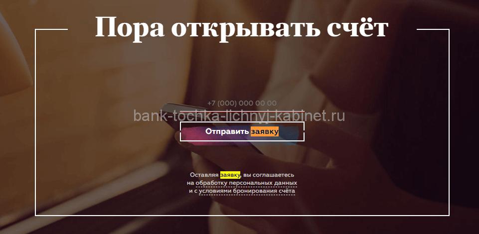 Заявка на открытие счета