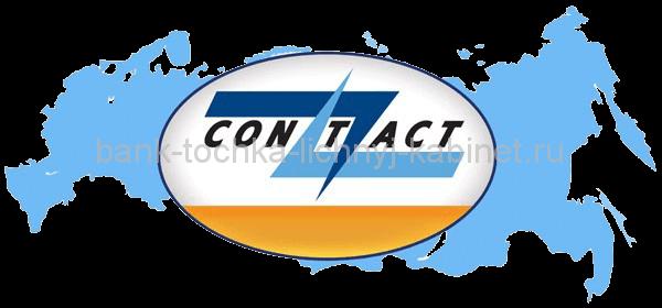 Система Contact